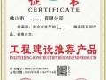 江苏申办工程建设推荐产品