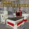 供应1325双头气动换刀开料机板式家具生产线加工中心